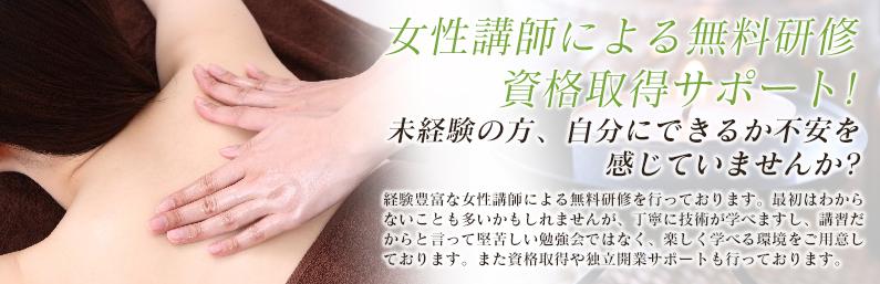 女性講師による無料研修・資格取得サポート!